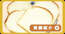 藤倉製パンの実績をご紹介します。