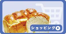 藤倉製パンのショッピングへ