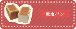 藤倉製パンおすすめの無塩パン