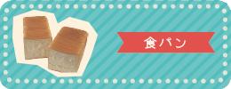 藤倉製パンおすすめの食パン