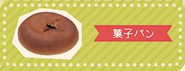 藤倉製パンおすすめの菓子パン