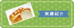 藤倉製パンの実績紹介