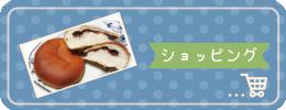 藤倉製パンのショッピング