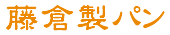 茨城県下妻市の藤倉製パン