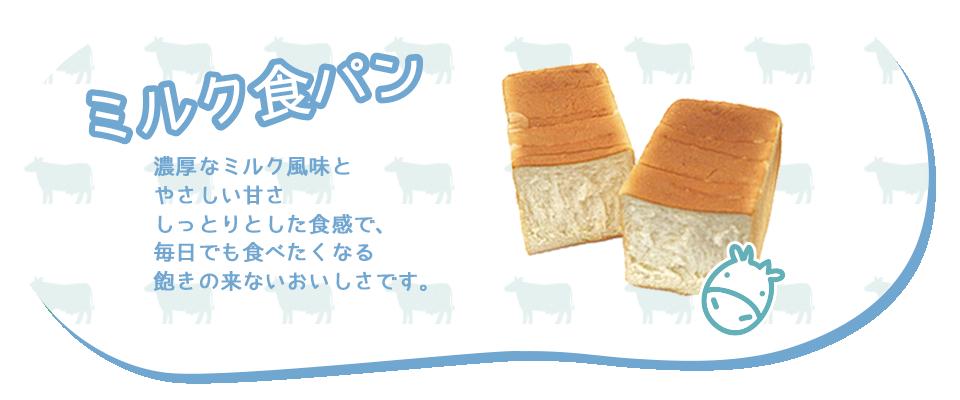 茨城県下妻市の藤倉製パンの商品ミルク食パン