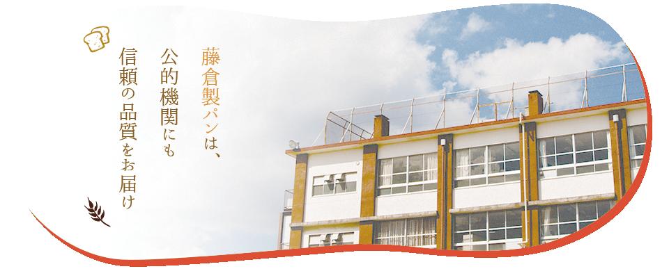 茨城県下妻市の藤倉製パンの外観写真