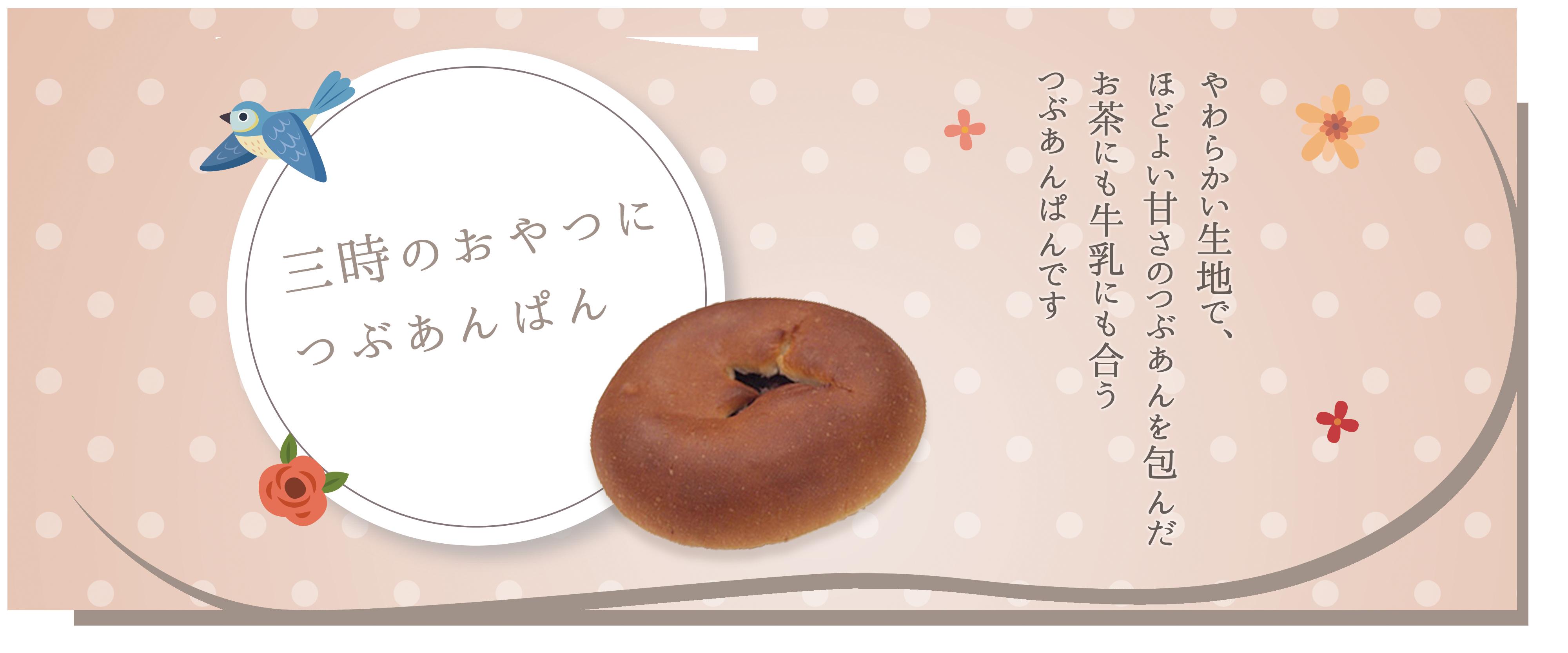 茨城県下妻市の藤倉製パンの商品あんぱん